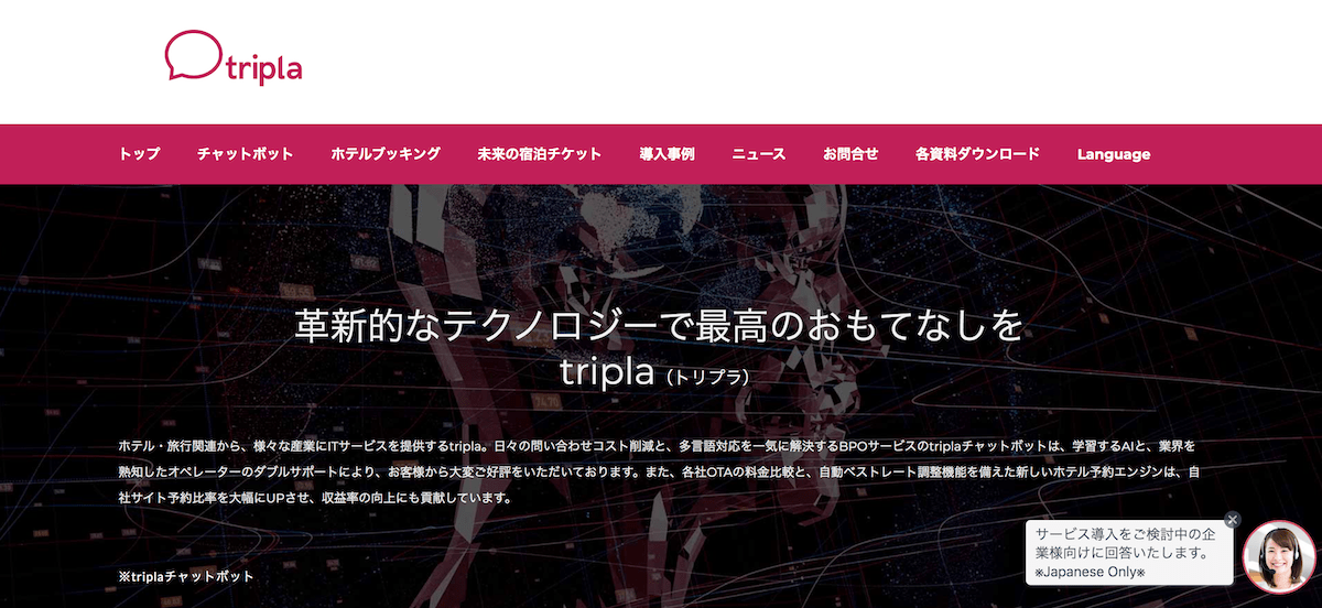 tripla(トリプラ)