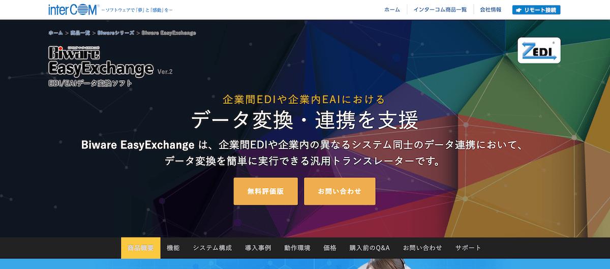 Biware EasyExchange