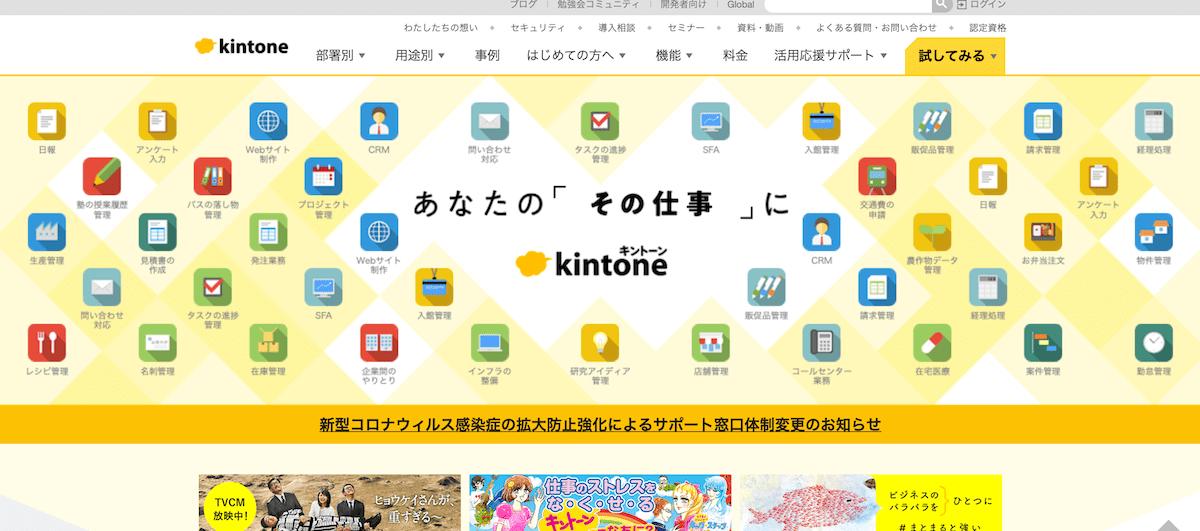 kintone