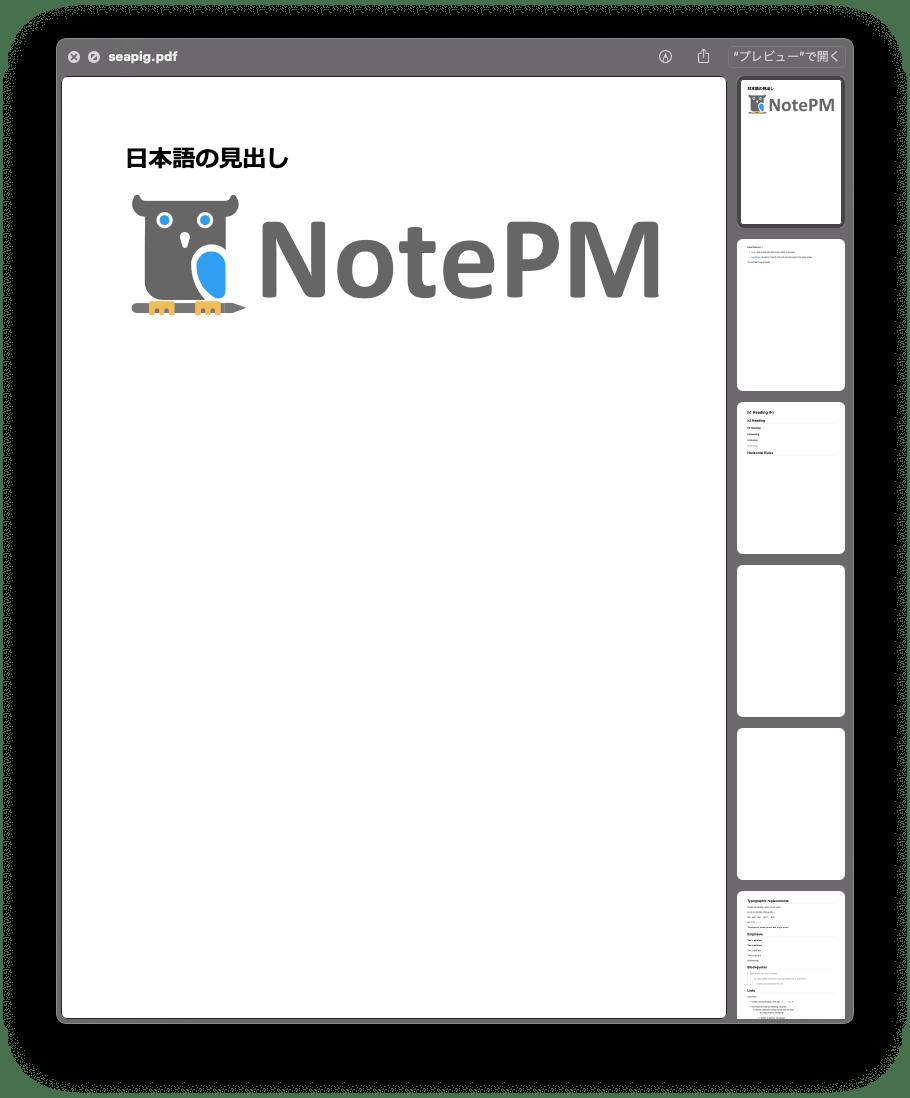 SeaPig pdf