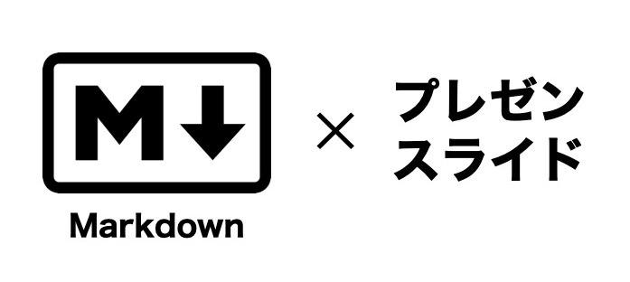 Markdownスライド