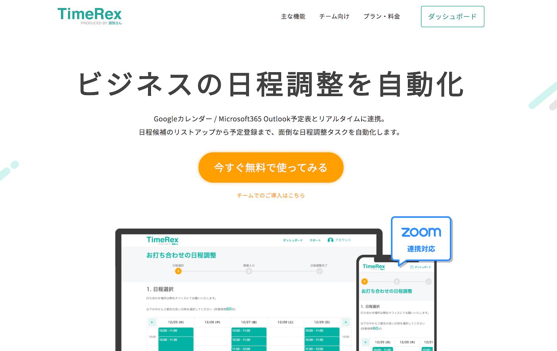 TimeRex (タイムレックス)