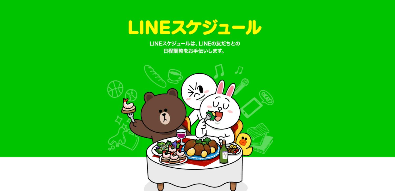 LINEスケジュール