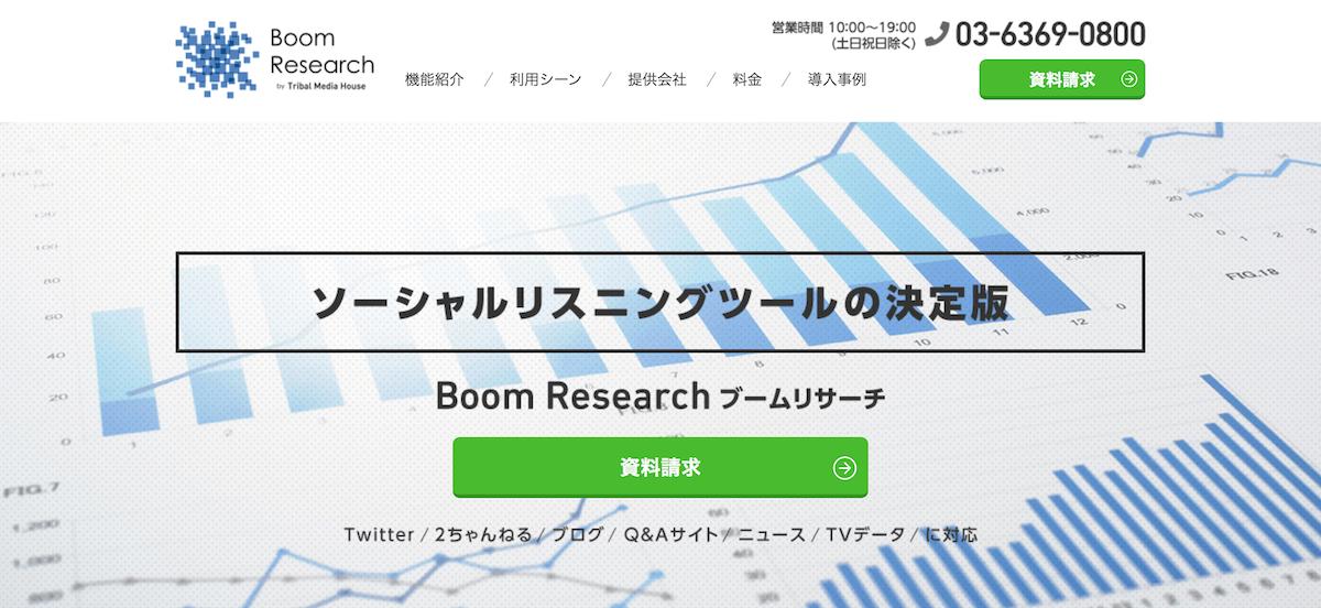 ブームリサーチ (Boom Research)