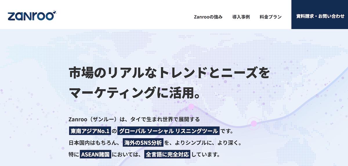 Zanroo Japan(ザンルー ジャパン)