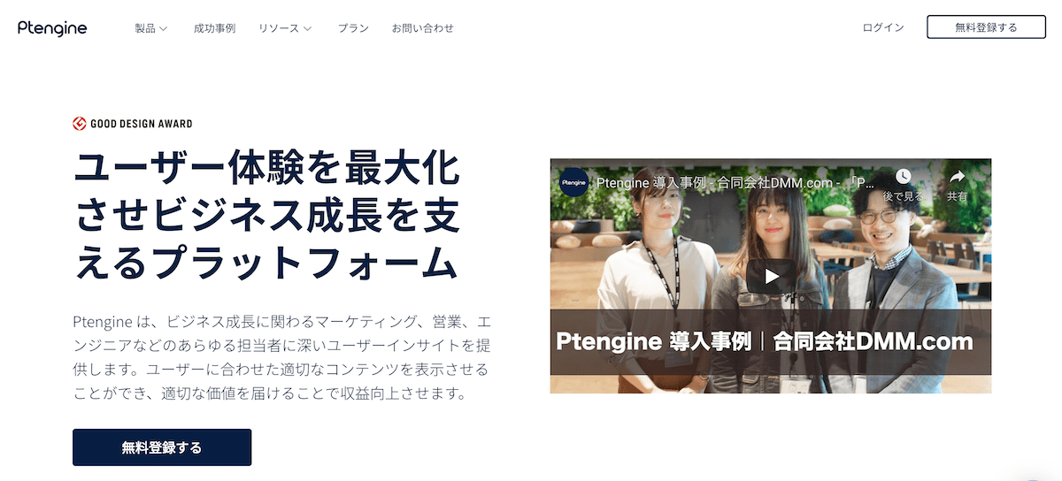 Ptengine(ピーティーエンジン)