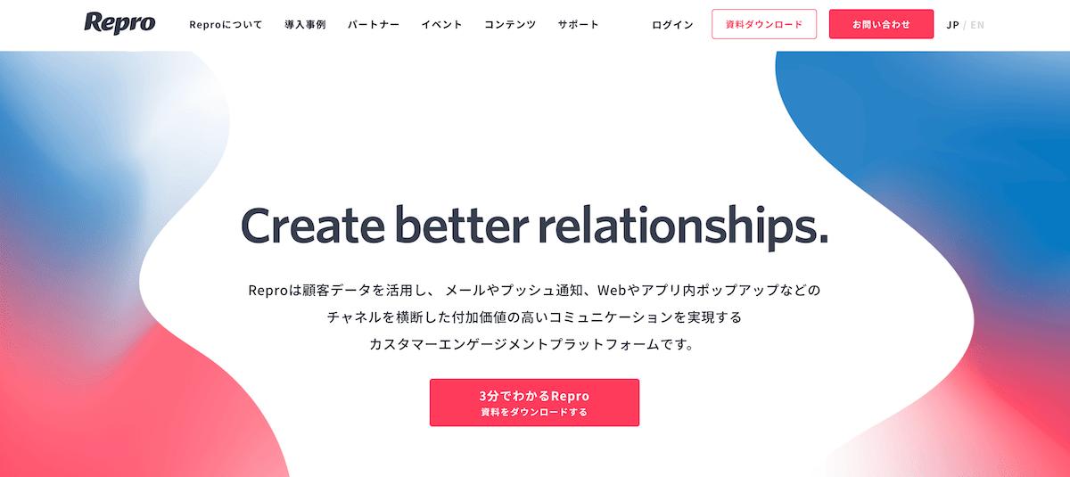 Repro(リプロ)