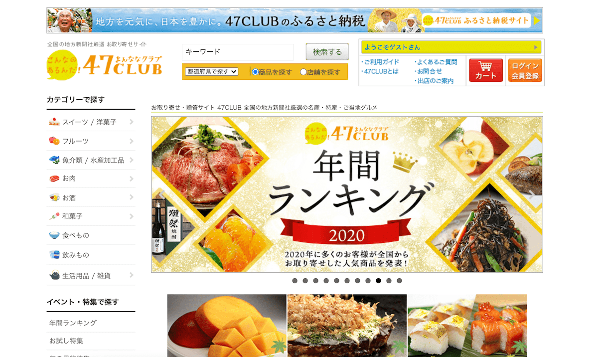 お取り寄せ通販サイト【47CLUB】