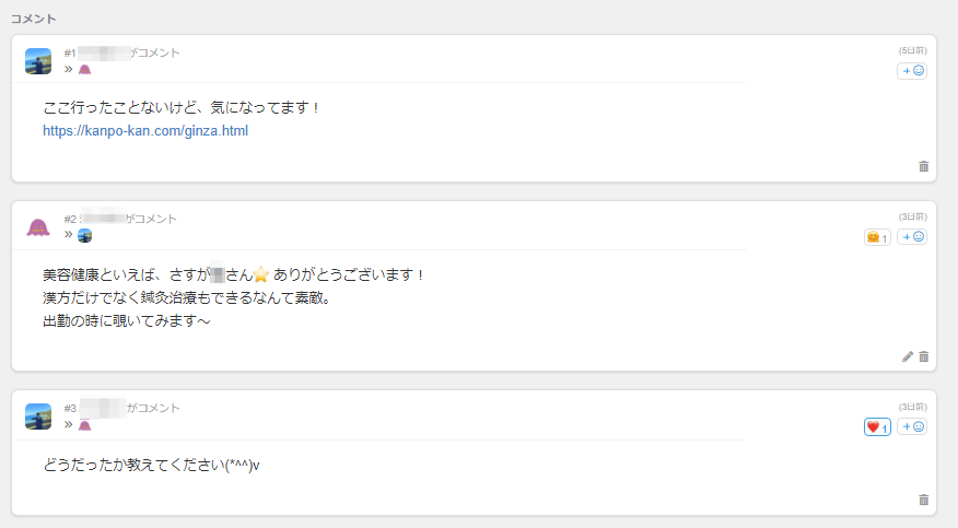日報コメント