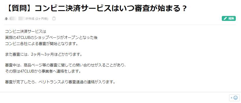 社内FAQ